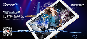 荣耀Waterplay 平板电脑