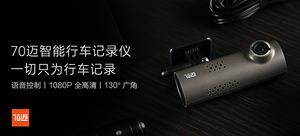 【轻众测】70迈 Midrive D01 70迈智能行车记录仪