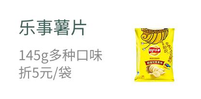 乐事薯片,145g多种口味,折5元/袋