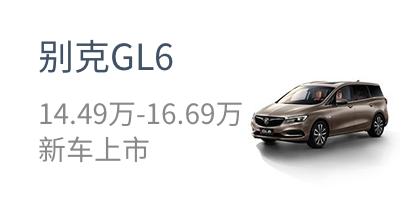 别克GL6  14.49万-16.69万  新车上市