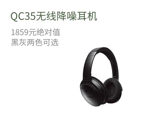 QC35无线降噪耳机 1859元绝对值  黑灰两色可选