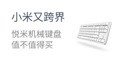 小米又跨界  悦米机械键盘  值不值得买