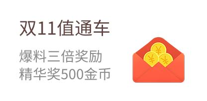 双11值通车  爆料三倍奖励  精华奖500金币(红包规范样式4-金币)