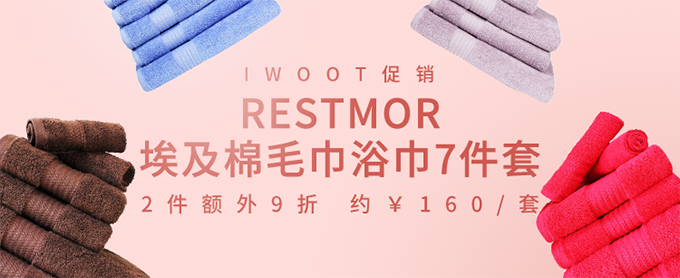 IWOOT qy977千亿国际娱乐网站 RESTMOR 埃及棉毛巾浴巾7件套