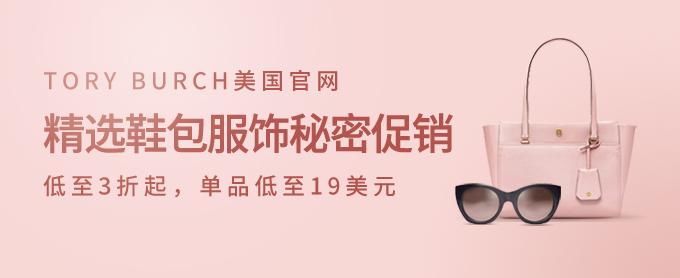 TORY BURCH美国官网 Private Sale qy977千亿国际娱乐网站鞋包服饰秘密促销