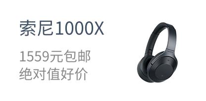 索尼1000X,1559元包邮,绝对值好价