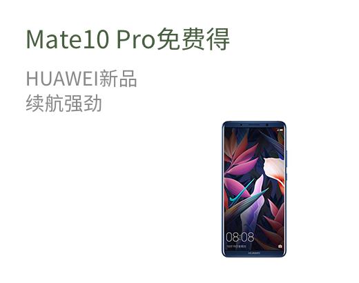 Mate10 Pro免费得  HUAWEI新品  续航强劲