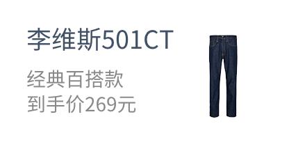 李维斯501CT 经典百搭款 到手价269元