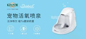 【轻众测】贝适安®Drinkwell*铂金版宠物喷泉饮水器(分享赢轻众测)