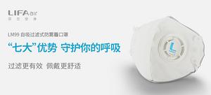 【轻众测】LIFAair LM99 自吸过滤式防雾霾口罩(分享赢轻众测)