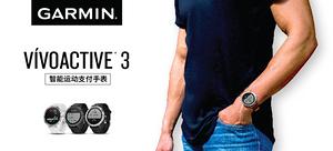 Garmin vívoactive 3 GPS智能运动支付手表