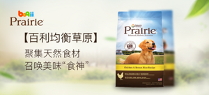 Prairie百利均衡草原系列鸡肉糙米全犬粮27LB