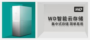 【西部数据】西部数据 个人云存 My Cloud Home 3TB