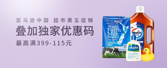 亚马逊中国 精品超市黑五专场
