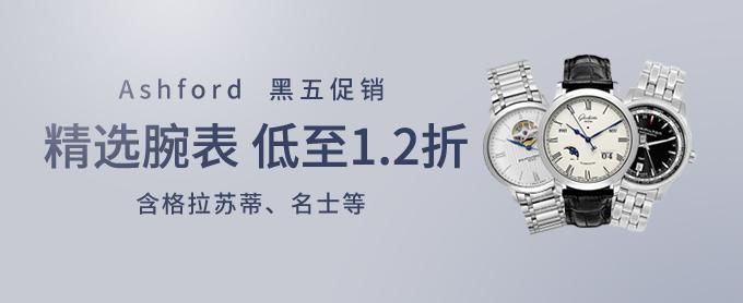 Ashford qy977千亿国际娱乐网站腕表 黑五促销 (含格拉苏蒂、名士、汉米尔顿等)